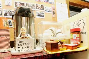 雨晴海岸 海辺の民宿 女岩荘 コーヒー無料サービス