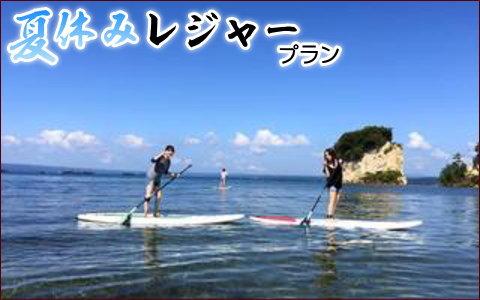 臨海学級、遠征、合宿に お得 平日限定 夏休みレジャープラン