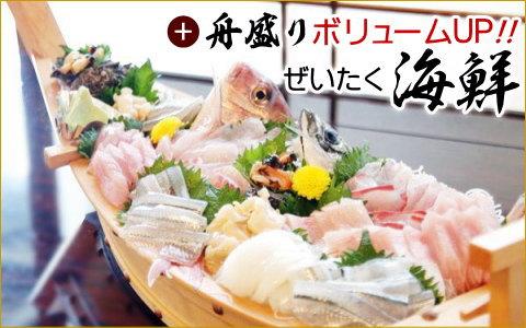 氷見港直送 旬のお刺身を贅沢に 大漁舟盛りボリュームアップ ぜいたく海鮮